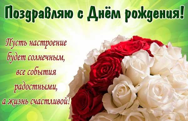 розы и пожелание