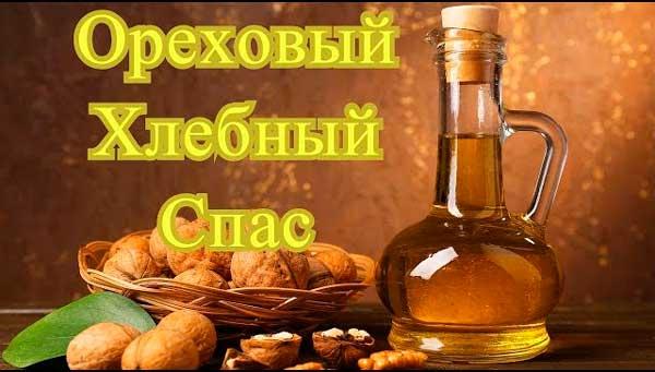 Ореховый и Хлебный Спас