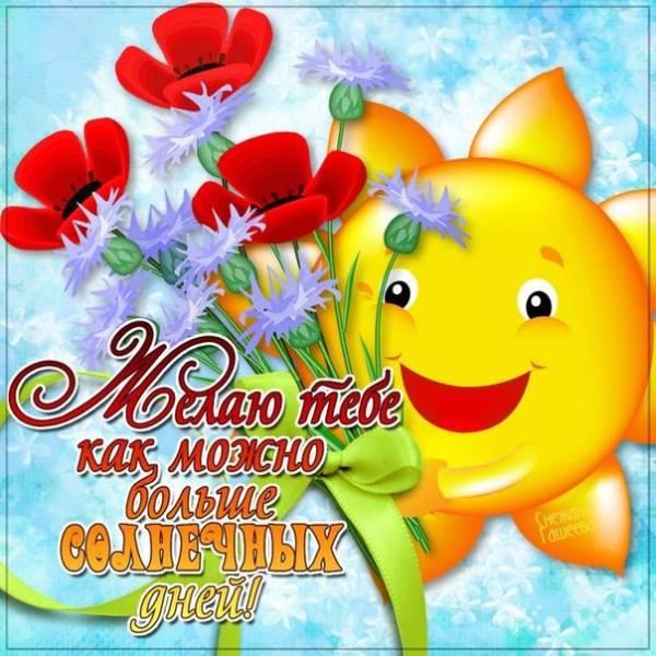 солнце и цветы для женщины