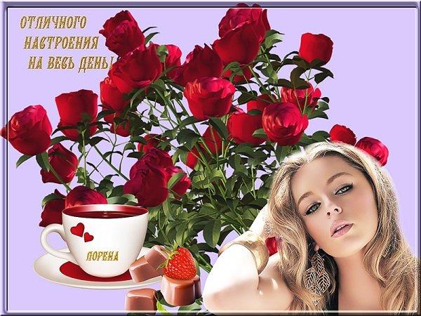 открытка с пожеланием хорошего дня от девушки