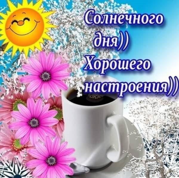 открытка солнечного дня