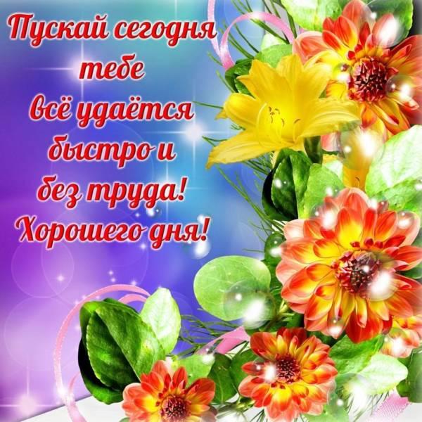 цветы и пожелание хорошего дня