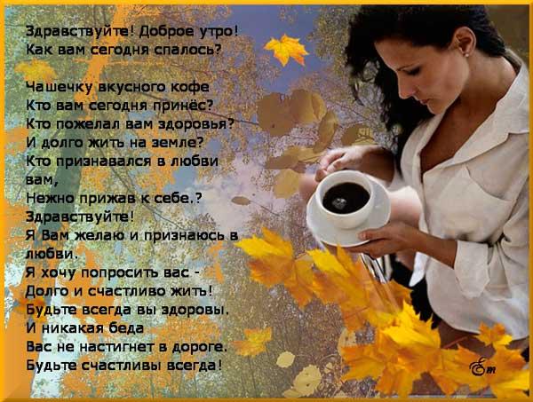 пожелание доброго осеннего утра