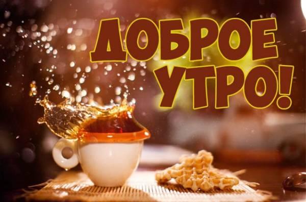 пожелание доброго утра в прозе