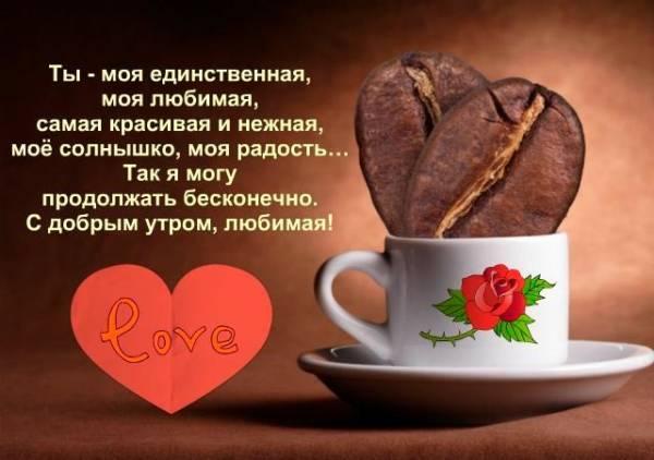 стихи с добрым утром любимая