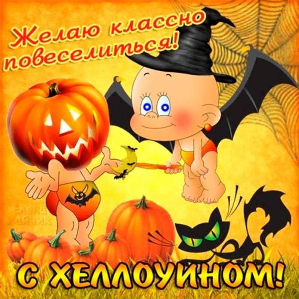 прикольная картинка на Хэллоуин