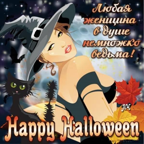 Прикольные поздравления на Хэллоуин в стихах и картинках