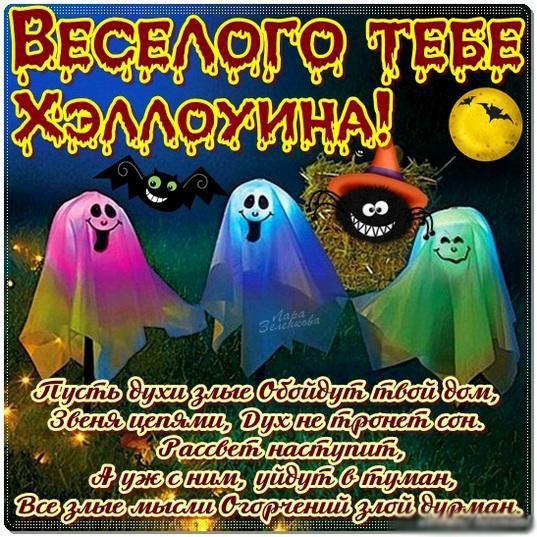 поздравление на Хэллоуин в стихах