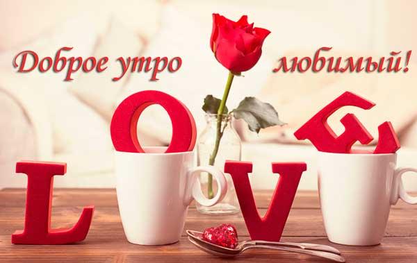 пожелание доброго утра любимому