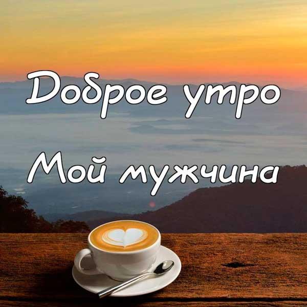 смс с добрым утром любимому