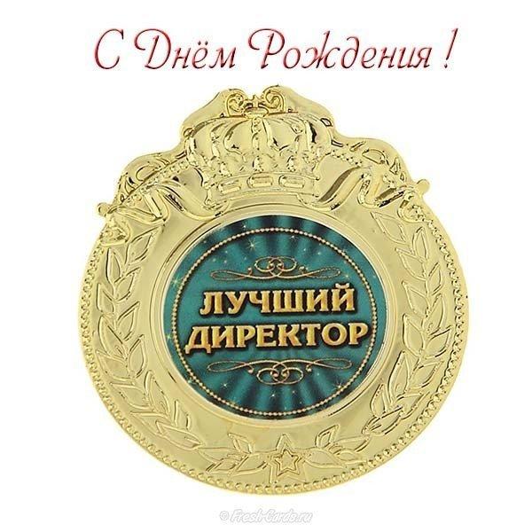 медаль в День рождения