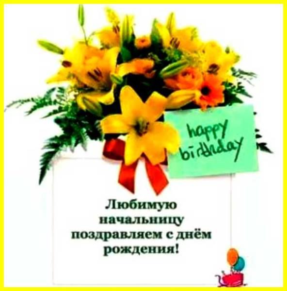 Короткое поздравление начальнику женщине с днем рождения в прозе