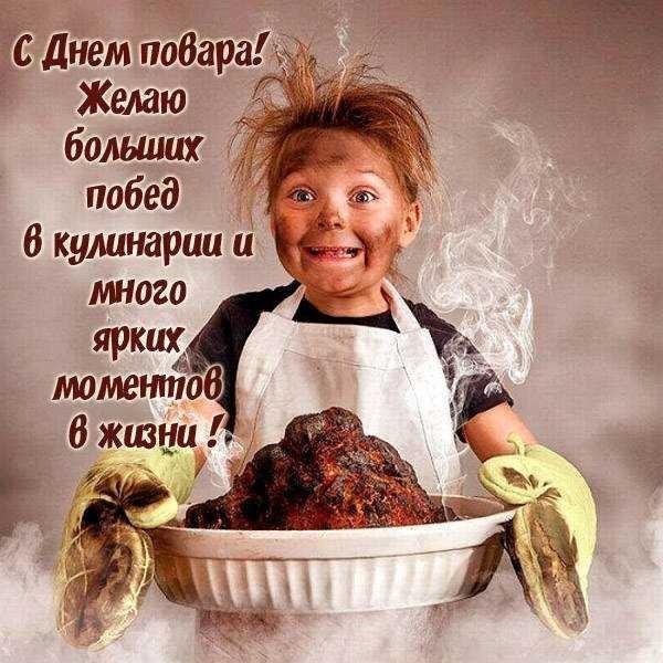 смешной повар и пожелание к празднику