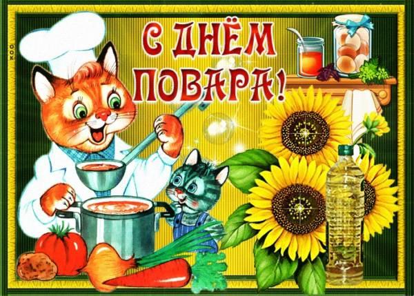 смешной кот и поздравление
