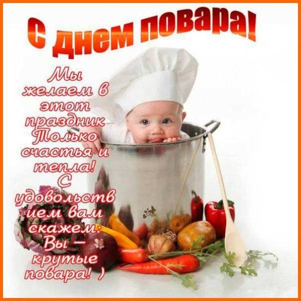 прикольная открытка с Днем повара