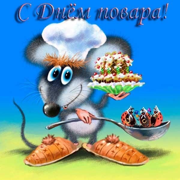 мышка-повар