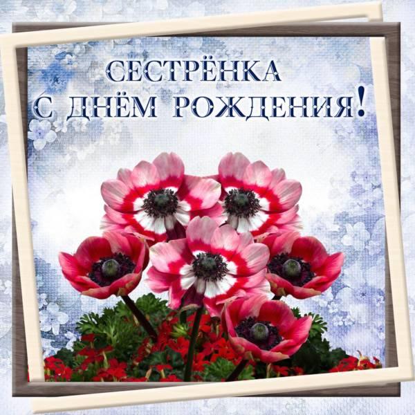 открытка для сестры
