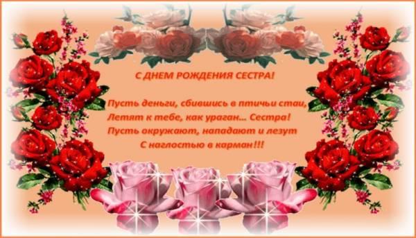 цветы и прикольное пожелание
