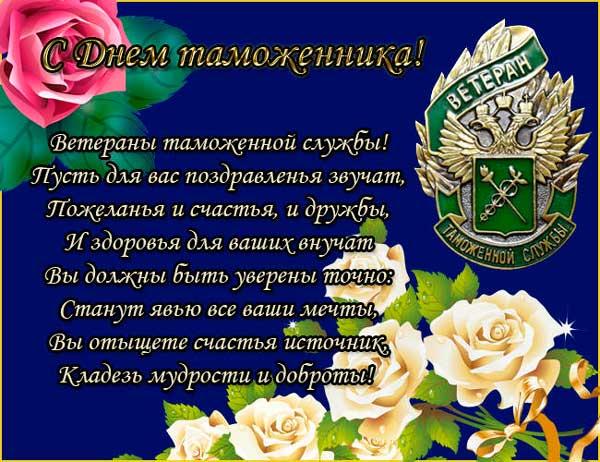 розы и стихи ко дню таможенника