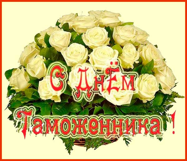 красивое поздравление и розы таможеннику