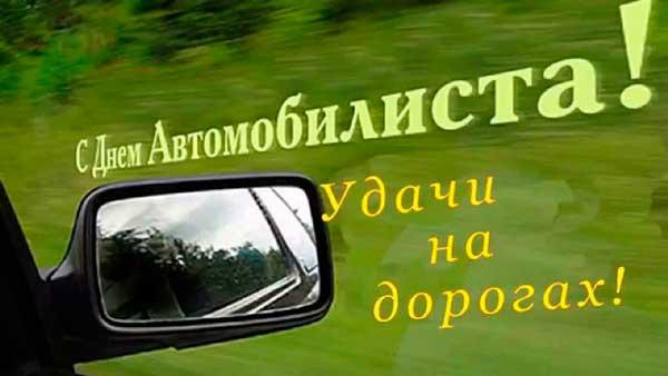 поздравление с Днем водителя в прозе