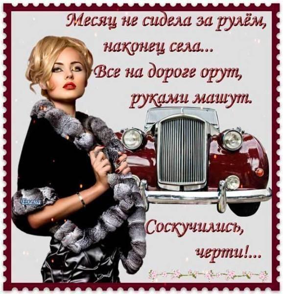 Открытки поздравления автоледи