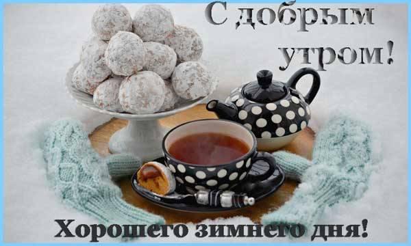 хорошего зимнего дня