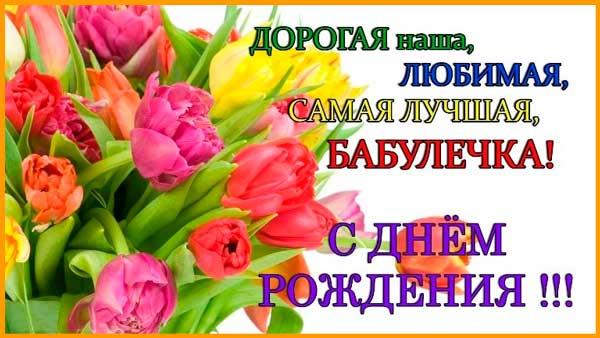 Поздравления с Днём рождения бабушке от внуков: стихи, проза и картинки