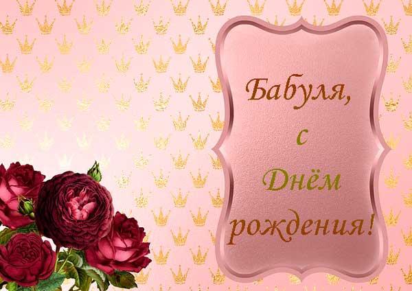 открытка поздравление для бабушки