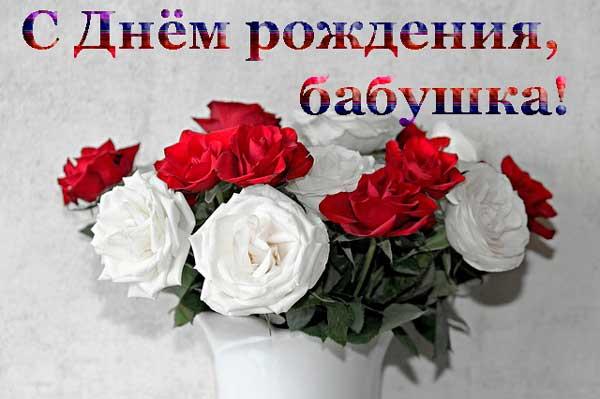 букет роз и пожелание