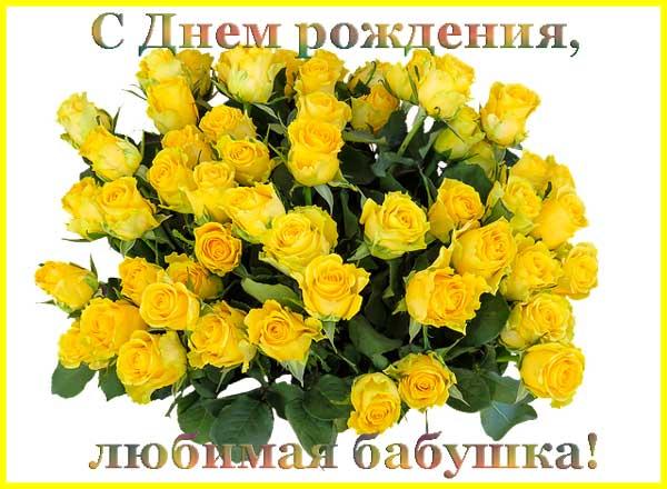 желтые розы для бабушки