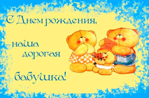 открытка от внуков