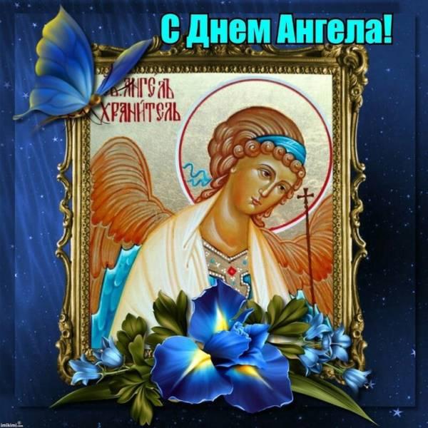 поздравление батюшке с Днем ангела