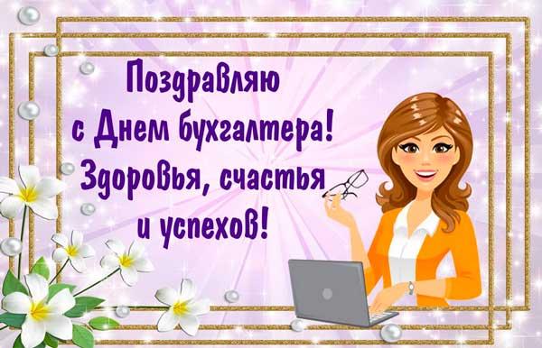 прикольная девушка-бухгалтер