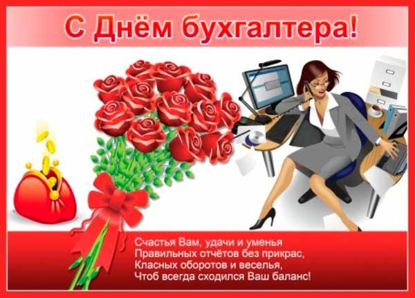 Поздравление сценка на день бухгалтера
