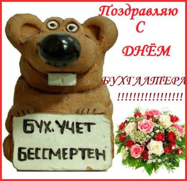 прикольный медведь с поздравлением