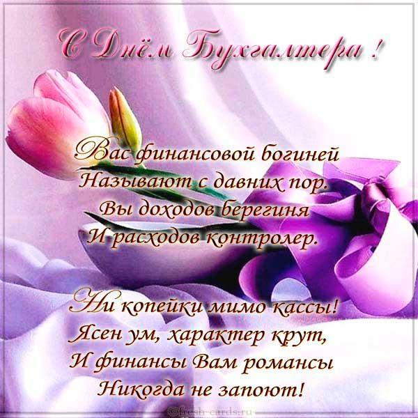 тюльпан и стихи