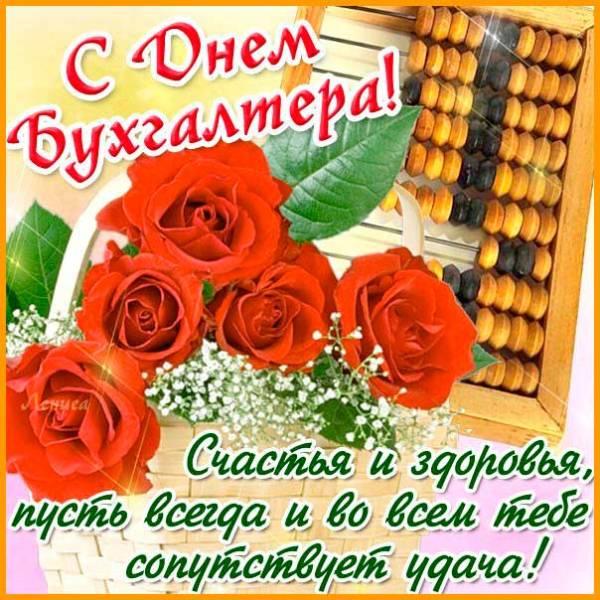 счеты, цветы и пожелание