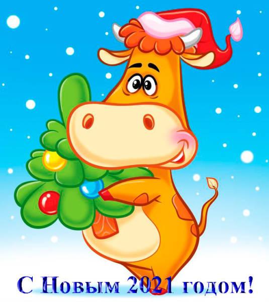 прикольное поздравление с Новым годом