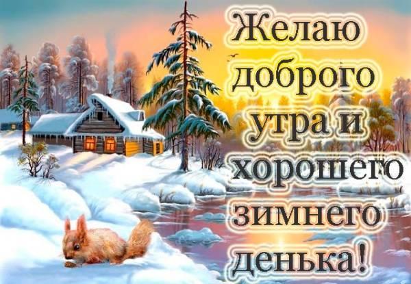 красивая декабрьская картинка