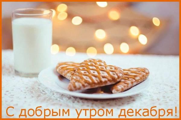завтрак в декабре