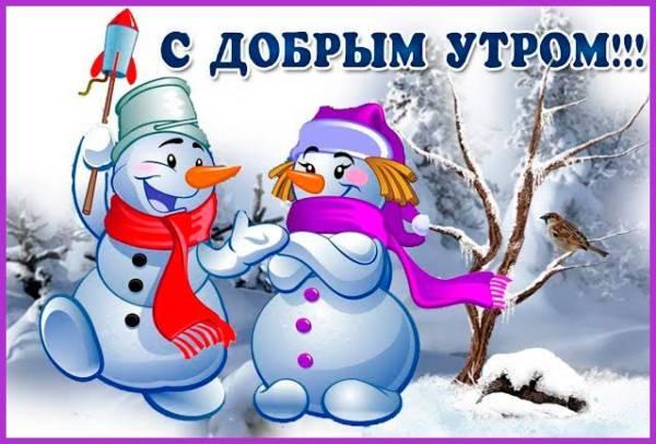 снеговики желают доброго утра