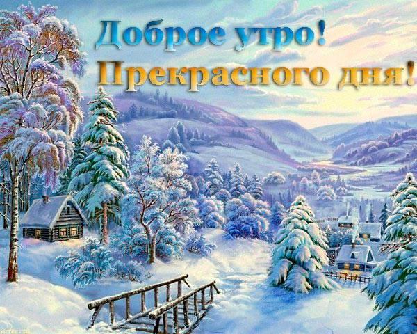 прекрасное декабрьское утро