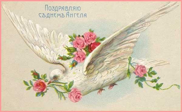 поздравление с Днем ангела в прозе