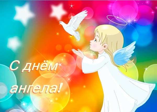 ангел и голубь