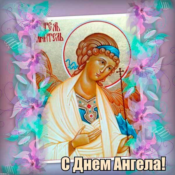 открытка со святым