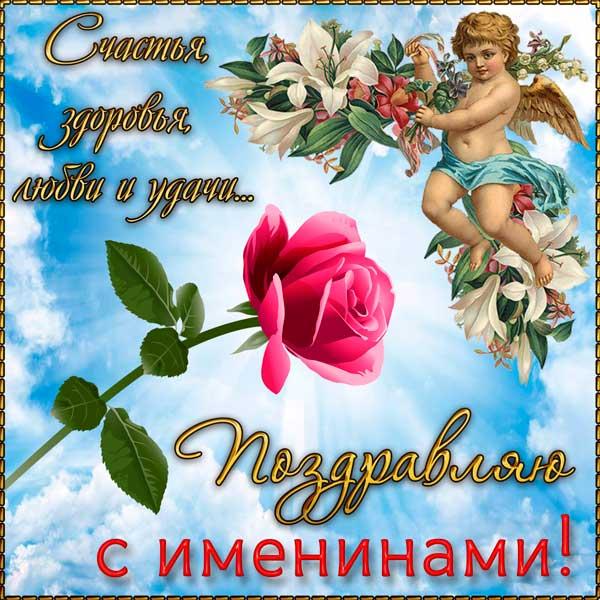 картинка с поздравлением на День ангела