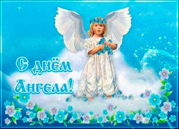 Поздравления с Днем ангела: проза, стихи и открытки