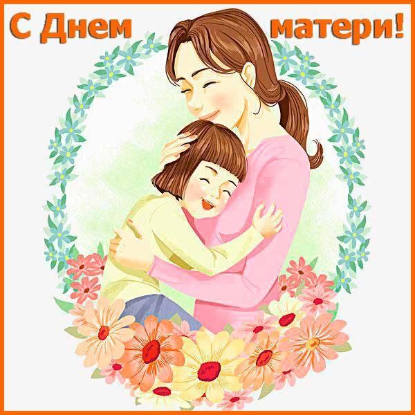 официальное поздравление с Днем матери