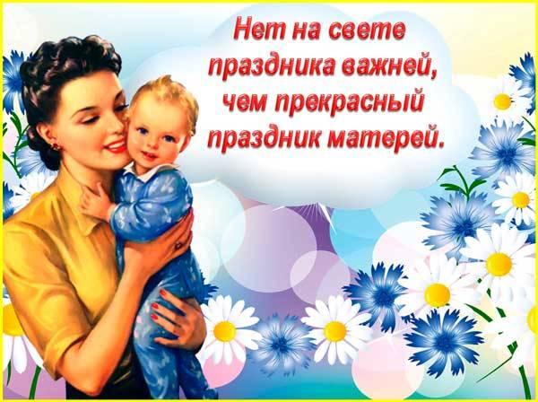 с Днем матери от сына в прозе
